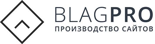 BlagPro — Производство и сопровождение сайтов